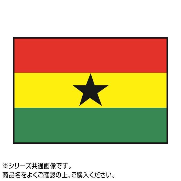世界の国旗 万国旗 ガーナ 70×105cm メーカ直送品  代引き不可/同梱不可