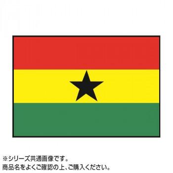 世界の国旗 万国旗 ガーナ 140×210cm メーカ直送品  代引き不可/同梱不可
