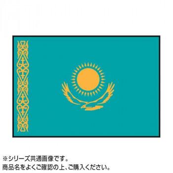 世界の国旗 万国旗 カザフスタン 140×210cm メーカ直送品  代引き不可/同梱不可