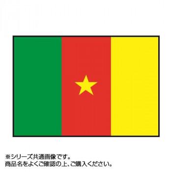 世界の国旗 万国旗 カメルーン 120×180cm メーカ直送品  代引き不可/同梱不可