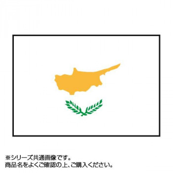 世界の国旗 万国旗 キプロス 120×180cm メーカ直送品  代引き不可/同梱不可