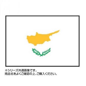 世界の国旗 万国旗 キプロス 140×210cm メーカ直送品  代引き不可/同梱不可