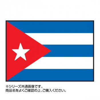 世界の国旗 万国旗 キューバ 120×180cm メーカ直送品  代引き不可/同梱不可