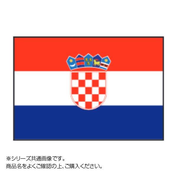世界の国旗 万国旗 クロアチア 70×105cm メーカ直送品  代引き不可/同梱不可