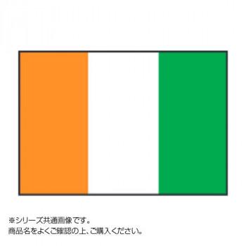 世界の国旗 万国旗 コートジボアール 140×210cm メーカ直送品  代引き不可/同梱不可