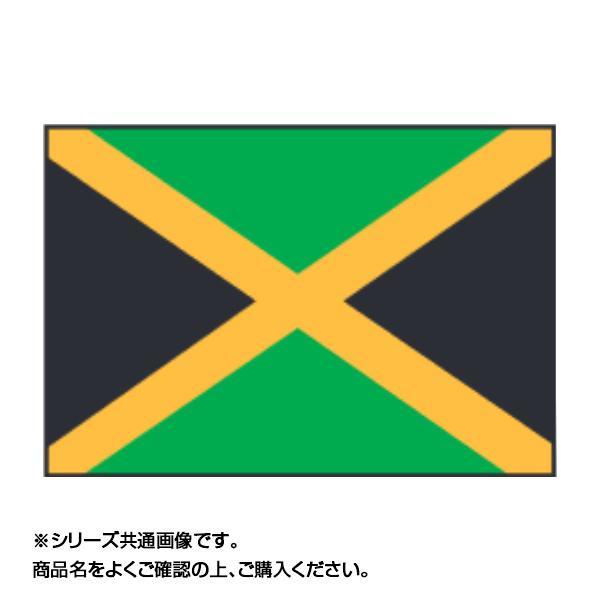 世界の国旗 万国旗 ジャマイカ 90×135cm メーカ直送品  代引き不可/同梱不可