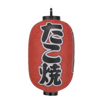 ビニール提灯 尺五長(15号長型) 3面文字入 たこ焼き b320 メーカ直送品  代引き不可/同梱不可