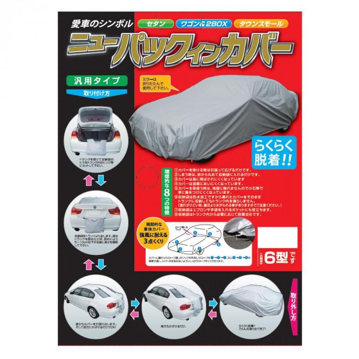 平山産業 車用カバー ニューパックインカバー 6型 メーカ直送品  代引き不可/同梱不可