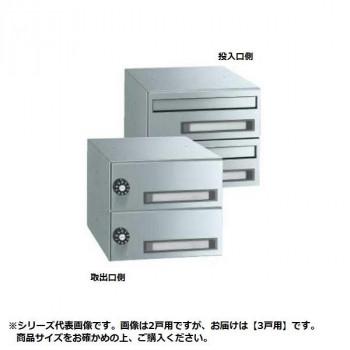 ダイケン ポスト 集合郵便受 屋内仕様 3戸用 CSP-205-3D メーカ直送品  代引き不可/同梱不可