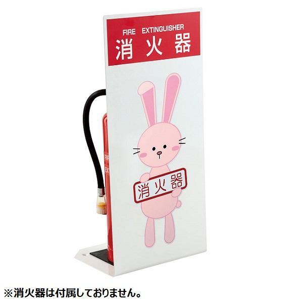 ダイケン 消火器ボックス 据置型 ウサギのイラスト仕様 FFL3L2 メーカ直送品  代引き不可/同梱不可