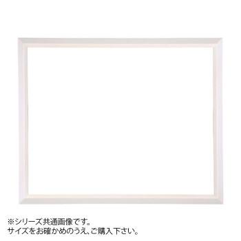 デッサン額 横長 桜三角 乳白 横長 800×650 アクリル メーカ直送品  代引き不可/同梱不可