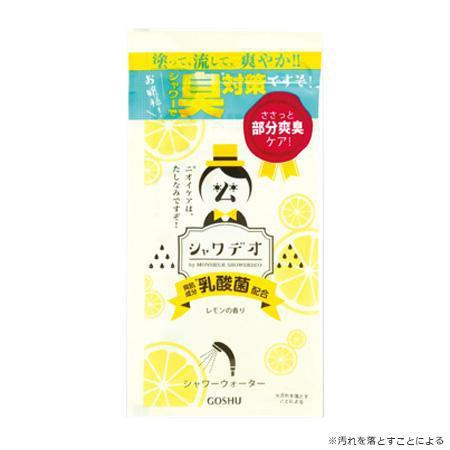 五洲薬品 洗浄料 シャワデオ レモンの香り (14ml×10袋)×12箱(120袋入り) SD-LM メーカ直送品  代引き不可/同梱不可