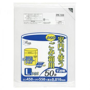 ジャパックス 室内用小型ペールポリ袋15L 半透明 50枚×60冊 PR103 メーカ直送品  代引き不可/同梱不可