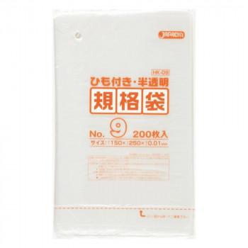 ジャパックス HD規格袋 厚み0.010mm No.9 ひも付き 半透明 200枚×10冊×12箱 HK09 メーカ直送品  代引き不可/同梱不可