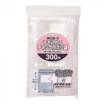 ジャパックス 書き込めるチャック付ポリ袋 透明 300枚×50冊 WGB-4 メーカ直送品  代引き不可/同梱不可