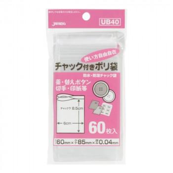 ジャパックス チャック付ポリ袋 透明 60枚×10冊×10袋 UB40 メーカ直送品  代引き不可/同梱不可