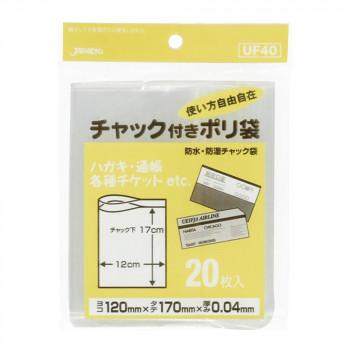 ジャパックス チャック付ポリ袋 透明 20枚×10冊×10袋 UF40 メーカ直送品  代引き不可/同梱不可