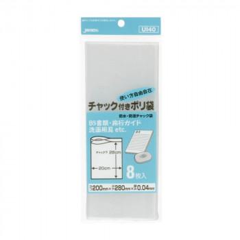 ジャパックス チャック付ポリ袋 透明 8枚×10冊×10袋 UI40 メーカ直送品  代引き不可/同梱不可
