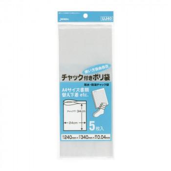 ジャパックス チャック付ポリ袋 透明 5枚×10冊×10袋 UJ40 メーカ直送品  代引き不可/同梱不可