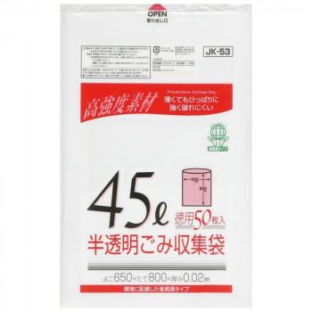 ジャパックス 半透明ごみ収集袋45L 半透明 50枚×15冊 JK53 メーカ直送品  代引き不可/同梱不可