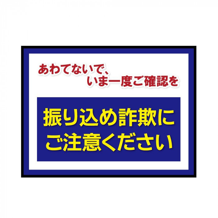 P.E.F. ラバーマット 注意喚起 振り込め詐欺防止 600mm×900mm 100000068 メーカ直送品  代引き不可/同梱不可