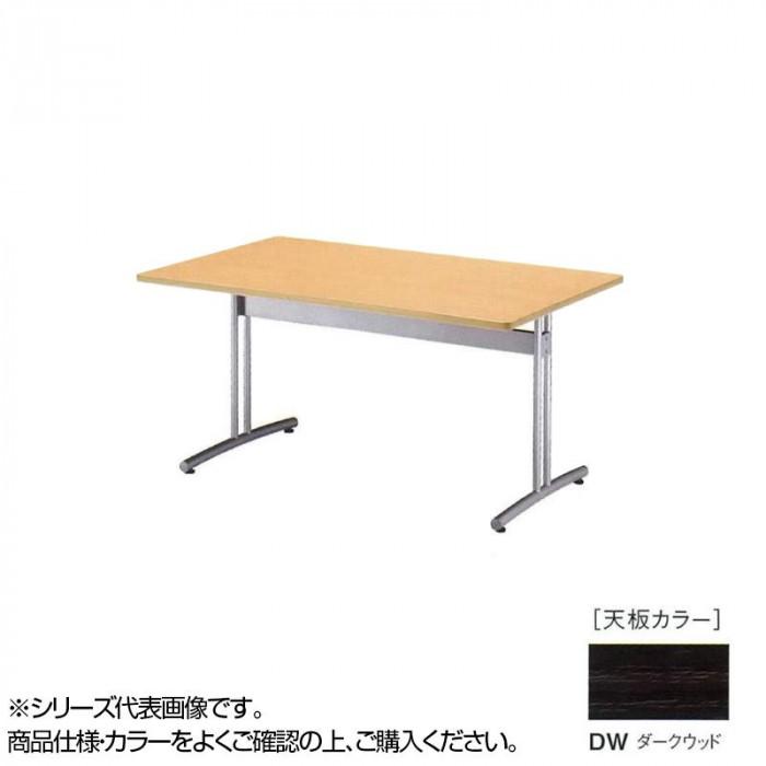 ニシキ工業 CRT MEETING TABLE テーブル 天板/ダークウッド・CRT-1275K-DW メーカ直送品  代引き不可/同梱不可