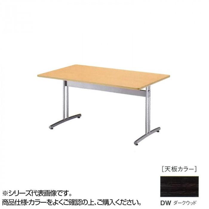 ニシキ工業 CRT MEETING TABLE テーブル 天板/ダークウッド・CRT-1890K-DW メーカ直送品  代引き不可/同梱不可