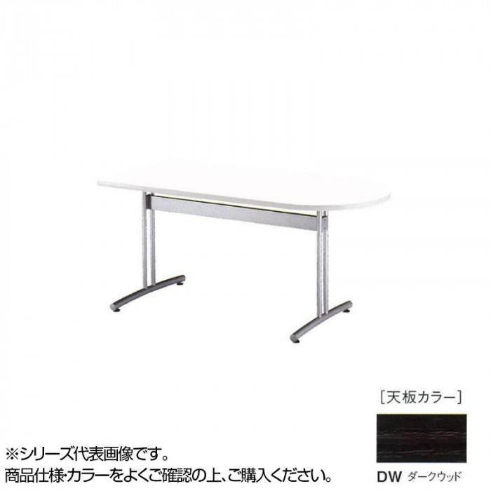 ニシキ工業 CRT MEETING TABLE テーブル 天板/ダークウッド・CRT-1890R-DW メーカ直送品  代引き不可/同梱不可