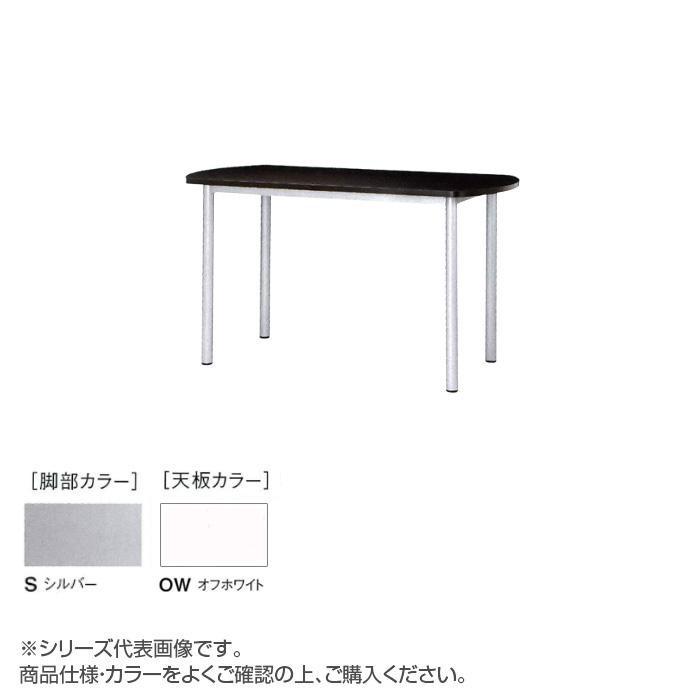 ニシキ工業 STF HIGH TABLE テーブル 脚部/シルバー・天板/オフホワイト・STF-S1290B-OW メーカ直送品  代引き不可/同梱不可