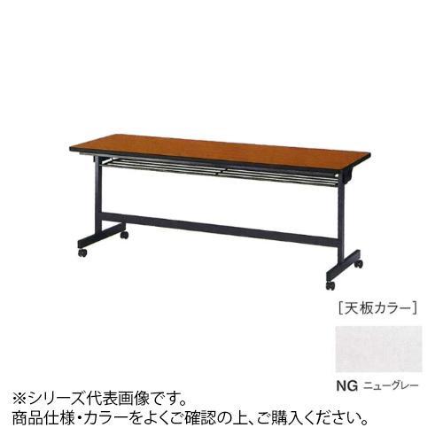 ニシキ工業 LBH STACK TABLE テーブル 天板/ニューグレー・LHB-1545-NG メーカ直送品  代引き不可/同梱不可