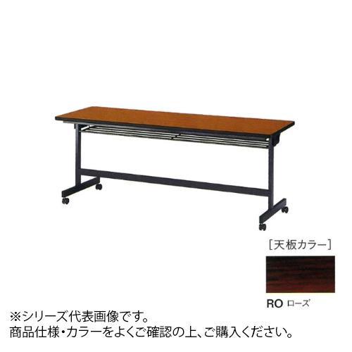 ニシキ工業 LBH STACK TABLE テーブル 天板/ローズ・LHB-1560-RO メーカ直送品  代引き不可/同梱不可