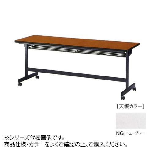 ニシキ工業 LBH STACK TABLE テーブル 天板/ニューグレー・LHB-1845-NG メーカ直送品  代引き不可/同梱不可
