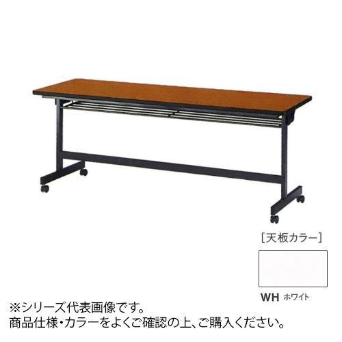 ニシキ工業 LBH STACK TABLE テーブル 天板/ホワイト・LHB-1860-WH メーカ直送品  代引き不可/同梱不可