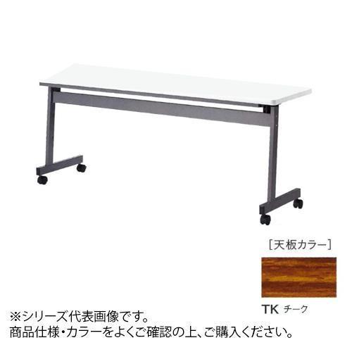 ニシキ工業 LHA STACK TABLE テーブル 天板/チーク・LHA-1260-TK メーカ直送品  代引き不可/同梱不可