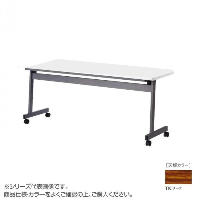 ニシキ工業 LHA STACK TABLE テーブル 天板/チーク・LHA-1560H-TK メーカ直送品  代引き不可/同梱不可