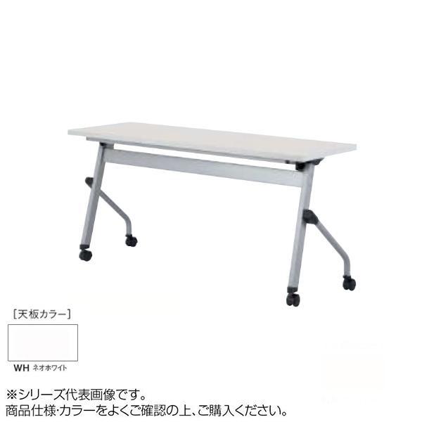 ニシキ工業 LCJ STACK TABLE テーブル 天板/ネオホワイト・LCJ-1245-WH メーカ直送品  代引き不可/同梱不可