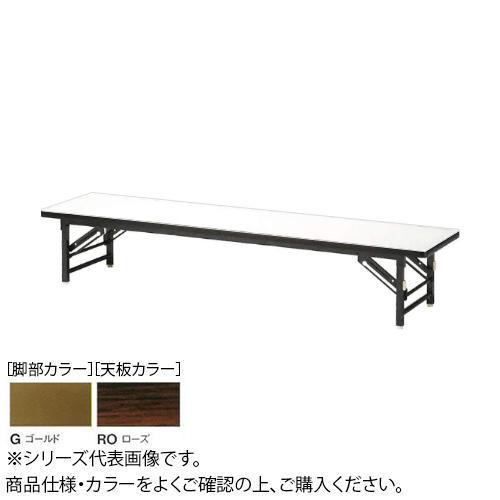 ニシキ工業 ZT FOLDING TABLE テーブル 脚部/ゴールド・天板/ローズ・ZT-G1545S-RO メーカ直送品  代引き不可/同梱不可