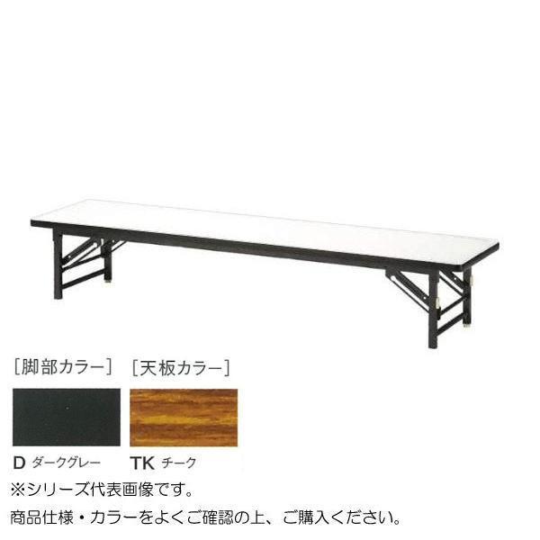 ニシキ工業 ZT FOLDING TABLE テーブル 脚部/ダークグレー・天板/チーク・ZT-D1560S-TK メーカ直送品  代引き不可/同梱不可