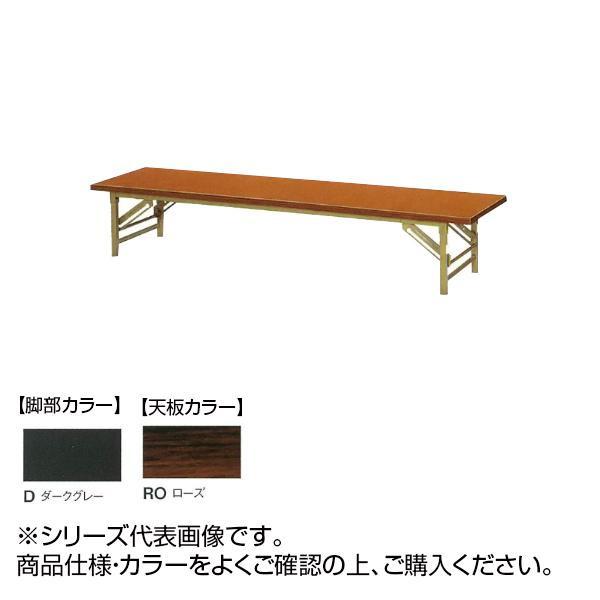 ニシキ工業 ZT FOLDING TABLE テーブル 脚部/ダークグレー・天板/ローズ・ZT-D1545T-RO メーカ直送品  代引き不可/同梱不可