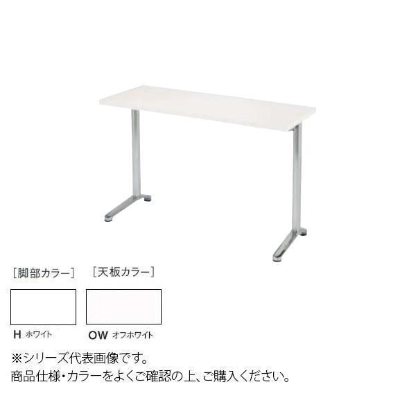 ニシキ工業 HD AMENITY REFRESH テーブル 脚部/ホワイト・天板/オフホワイト・HD-H1245K-OW メーカ直送品  代引き不可/同梱不可
