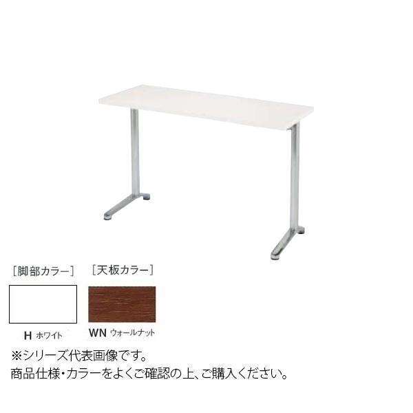 ニシキ工業 HD AMENITY REFRESH テーブル 脚部/ホワイト・天板/ウォールナット・HD-H1845K-WN メーカ直送品  代引き不可/同梱不可