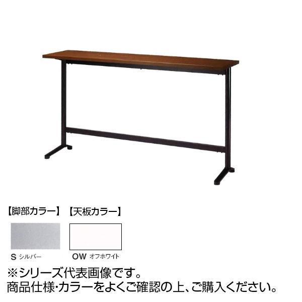 ニシキ工業 HD AMENITY REFRESH テーブル 脚部/シルバー・天板/オフホワイト・HD-S1245KH-OW メーカ直送品  代引き不可/同梱不可