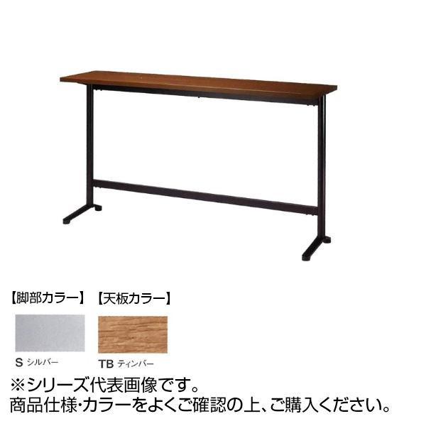ニシキ工業 HD AMENITY REFRESH テーブル 脚部/シルバー・天板/ティンバー・HD-S1245KH-TB メーカ直送品  代引き不可/同梱不可