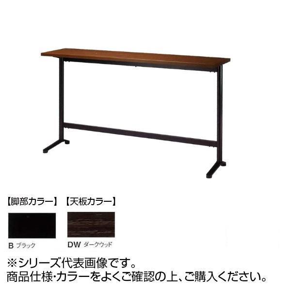 ニシキ工業 HD AMENITY REFRESH テーブル 脚部/ブラック・天板/ダークウッド・HD-B1245KH-DW メーカ直送品  代引き不可/同梱不可