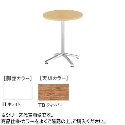 ニシキ工業 HD AMENITY REFRESH テーブル 脚部/ホワイト・天板/ティンバー・HD-H600R-TB メーカ直送品  代引き不可/同梱不可