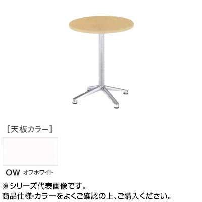 ニシキ工業 HD AMENITY REFRESH テーブル 脚部/シルバー・天板/オフホワイト・HD-S750R-OW メーカ直送品  代引き不可/同梱不可