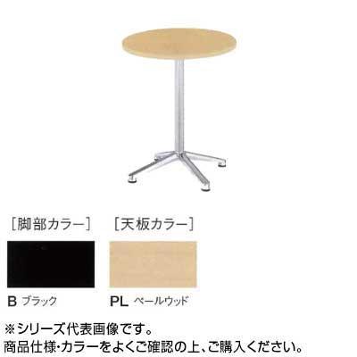ニシキ工業 HD AMENITY REFRESH テーブル 脚部/ブラック・天板/ペールウッド・HD-B750R-PL メーカ直送品  代引き不可/同梱不可