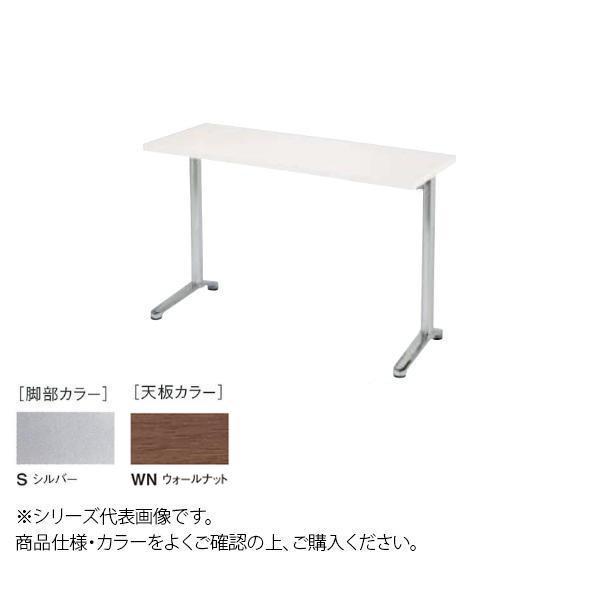 ニシキ工業 HD AMENITY REFRESH テーブル 脚部/シルバー・天板/ウォールナット・HD-S1275K-WN メーカ直送品  代引き不可/同梱不可
