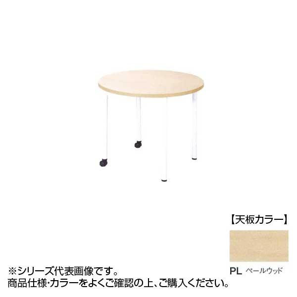 ニシキ工業 EDL EDUCATION FACILITIES テーブル 天板/ペールウッド・EDL-900RH-PL メーカ直送品  代引き不可/同梱不可
