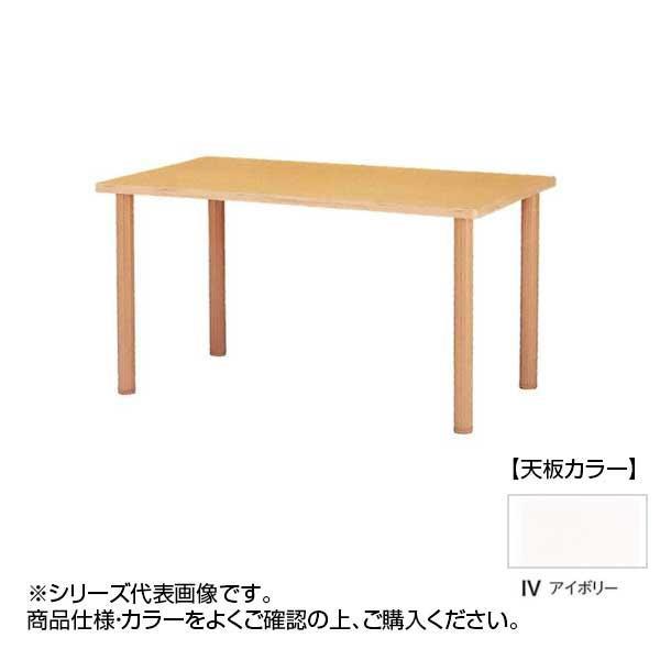 ニシキ工業 FHO WELFARE FACILITIES テーブル 天板/アイボリー・FHO-1875K-IV メーカ直送品  代引き不可/同梱不可